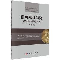 【按需印刷】-诺贝尔科学奖成果的方法论研究