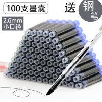 英雄100支钢笔墨囊2.6可擦纯蓝黑墨兰色墨胆墨水适配小学生用钢笔