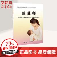 催乳师 中国劳动社会保障出版社
