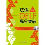 法语DELF高分突破A2 谈佳,(法)歇尔施普隆,(法)郝勒