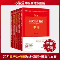 中公2020年重庆市公务员考试用书 申论+行测 教材+历年真题+全真模拟预测卷6本 重庆公务员考试教材历年真题 重庆市