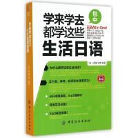 学来学去都学这些生活日语