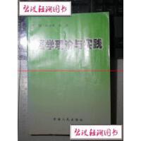 【旧书二手书9成新】医学理论与实践孙安荣陈英青海人民出版社