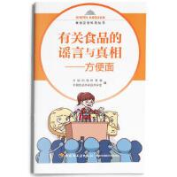 【正版新书直发】有关食品的谣言与真相―方便面-食品安全科普丛书中国科协科普部,中国食品科学技术学会中国轻工业出版社97