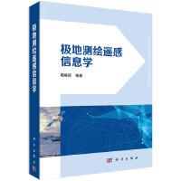 极地测绘遥感信息学