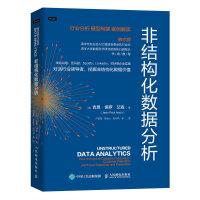 非结构化数据分析