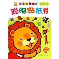 自然观察(适用年龄3岁+)/好宝宝爱的聪明贴纸书