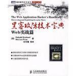 【二手旧书正版8成新】黑客攻防技术宝典: Web实战篇 斯图塔德(Stuttard,D),平托(Pinto,M); 人