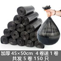 大垃圾袋加厚黑色环卫厨房物业家用商用物业垃圾袋家务清洁垃圾袋收纳袋 黑色 120 30 只加厚45x50CM 共发5