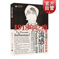 1918年之疫 被流感改�的世界 �P瑟琳阿�Z德著西班牙流感的�鞑ナ丰t�W社��史�c大流感鼠疫搭配��x ���θ�球性病毒�D��