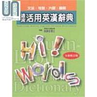 远流活用英汉辞典(软精装)港台原版 吴静吉 远流出版