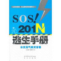 SOS!201N逃生手册(水灾及气象灾害卷)