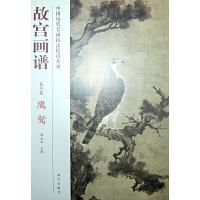 故宫画谱 花鸟卷 鹰鹫