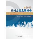2015杭州金融发展报告