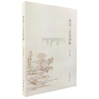 唐诗三百首详析 (简体本)
