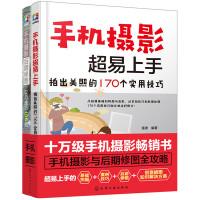 手机摄影与后期修图全攻略(套装2册)