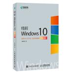 精解Windows10