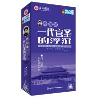 曾国藩一代官圣的浮沉 DVD汪衍振 著名清史学家