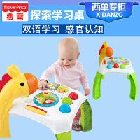 费雪fisher 探索学习桌(双语)BFH63 儿童玩具 早教玩具