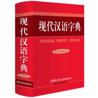 现代汉语字典(彩色插图本)