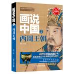 画说中国.西周王朝