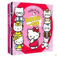 童趣 HelloKitty凯蒂猫暖心故事 全套4册 凯蒂幸福一家亲 2-3-5-6岁儿童情绪管理图书籍 幼儿启蒙早教认知读物 宝宝睡前故事书