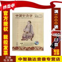 正版包票中国针灸学第7辑刺法(二) VCD