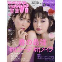 [现货]进口日文 时尚杂志 VIVI 2018年4月号 含附录