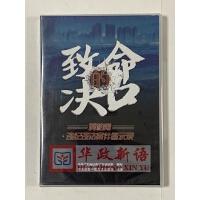 正版DVD 黄柏青违纪违法案件警示录:致命的决口 DVD 盒装光盘 方正出版社 纪检监察反腐警示教育视频