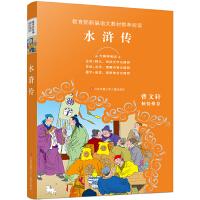 教育部新编语文教材推荐阅读:水浒传