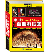 中国自助游地图:2018:20189787503188060