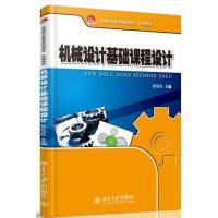 二手机械设计基础课程设计 乔生红 北京大学出版社 978730124735