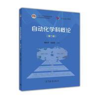 自动化学科概论(第二版) 戴先中 马旭东 9787040452013 高等教育出版社教材系列