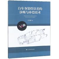 白车身装焊误差的诊断与补偿技术 王灵犀 9787538197730睿智启图书