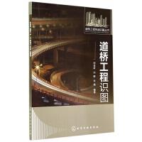 道桥工程识图/建筑工程快速识图丛书