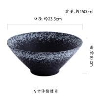 日式陶瓷碗 家用大号拉面碗饭碗面条汤碗 创意餐具套装商用斗笠碗