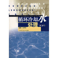 循环冷却水处理--第三版 龙荷云 江苏科学技术出版社9787534533167