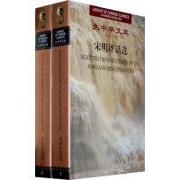 大中华文库--宋明平话选(共2卷) Selected Chinese Stories of the Song and