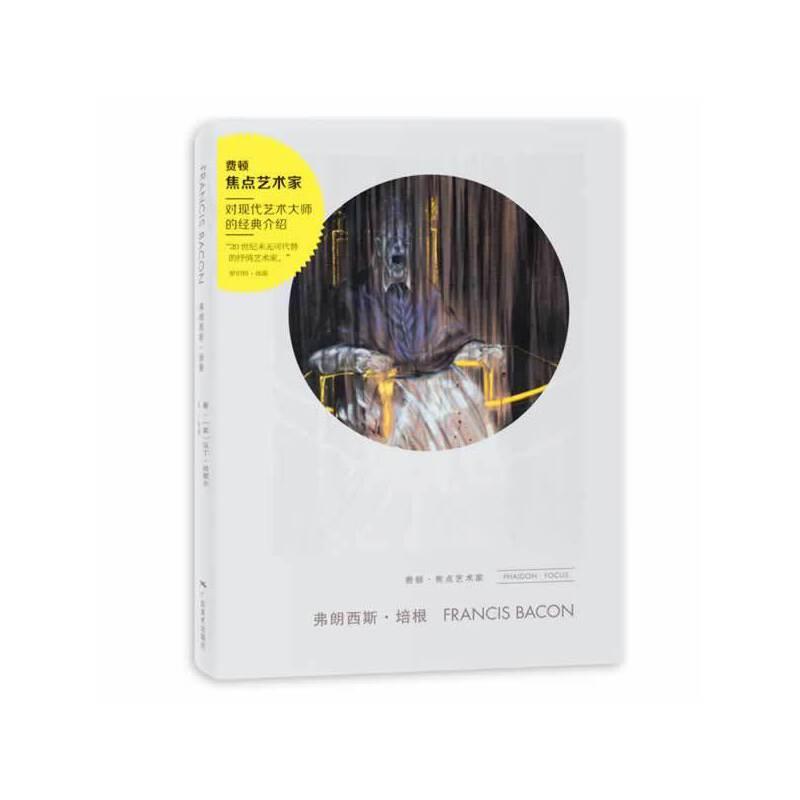 费顿·焦点艺术家——弗朗西斯·培根(从《艺术的故事》出版社费顿**引进出版,了解现代艺术的入门读物。著名艺术理论家、批评家朱青生、黄专、邵宏倾力推荐!)