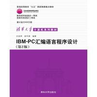IBM PC汇编语言程序设计(第二版)