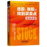 选股、换股与找到买卖点实战手册