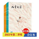 2021年2季度《儿童文学》童年版合订本全6册