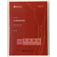 正版 中国的价值观 韩震 章伟文著 9787520328616 中国社会科学出版社