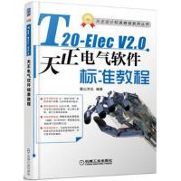 T20-ElecV2 0天正电气软件标准教程 9787111546634 麓山文化 机械工业出版社