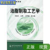 【二手旧书9成新】油脂制取工艺学――高等学校教材 /刘玉兰 化学工业出版社
