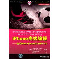 iPhone高级编程――使用Mono Touch和.NET/C#(移动与嵌入式开发技术)