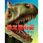 生物大揭秘-恐龙面对面