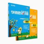 学而思秘籍 小学五年级数学思维培养教程9级+练习9级 (2册)
