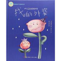 我爱我家亲子动画绘本系列:我的外婆(精装绘本)(货号:JYY) 宝妈聚乐部(老豆) 9787550721203 海天出