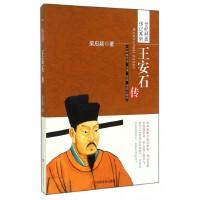 王安石传(全新精校版)/世纪经典传记系列